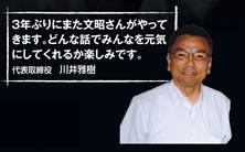 第29期スタートイベント2012年3月3日開催!