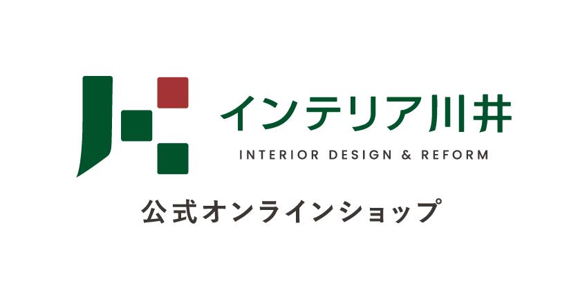 インテリア川井 公式オンラインショップ
